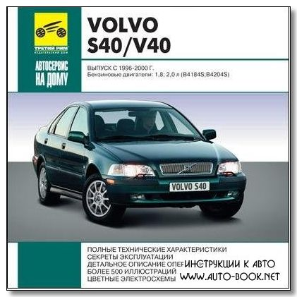 volvo c30 workshop manual pdf